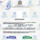 Certificado de no antecedentes penales